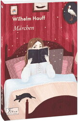 Mаrchen - фото обкладинки книги