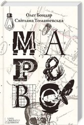 Марево - фото обкладинки книги