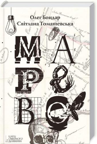 Книга Марево