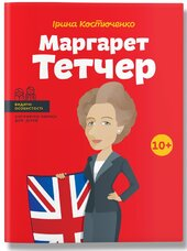 Маргарет Тетчер - фото обкладинки книги