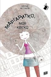 Маргаритко, моя квітко - фото обкладинки книги