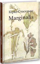 Marginalis - фото обкладинки книги