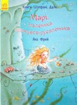 Книга Марі, маленька принцеса-русалонька