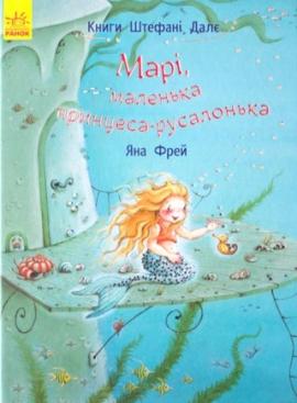 Марі, маленька принцеса-русалонька - фото книги