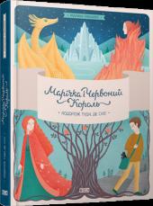 Марічка і Червоний Король. Подорож туди, де сніг - фото обкладинки книги