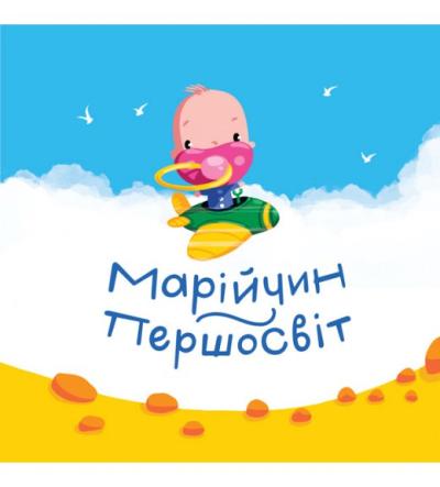 Книга Марійчин першосвіт