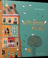 Марійчині пригоди - фото обкладинки книги