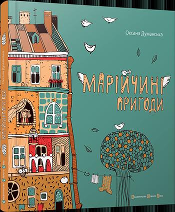 Книга Марійчині пригоди