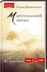 Маріупольський процес - фото обкладинки книги