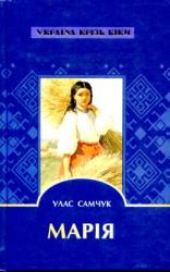 Марія - фото обкладинки книги