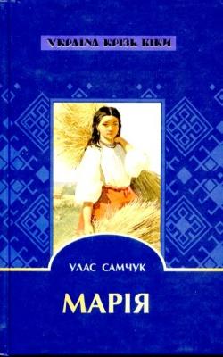 Книга Марія