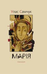 Марія: хроніка одного життя - фото обкладинки книги