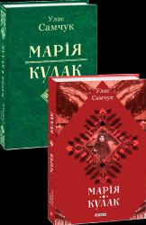 Марія. Кулак - фото обкладинки книги