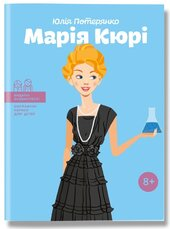 Марія Кюрі - фото обкладинки книги