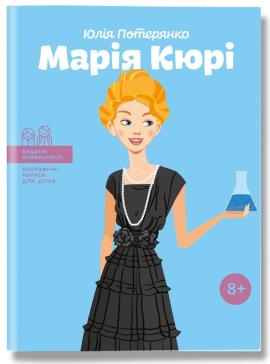 Марія Кюрі - фото книги