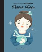 Марія Кюрі. Маленьким про великих - фото обкладинки книги