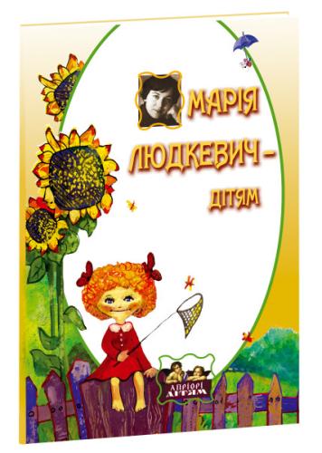 Книга Марія Людкевич  дітям