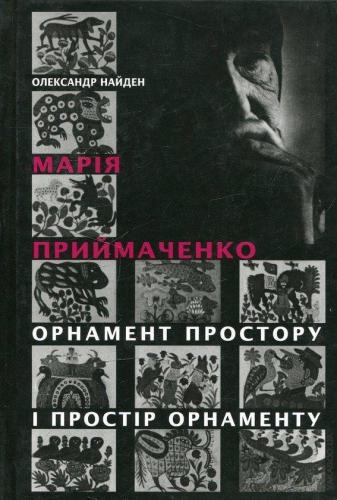 Книга Марія Приймаченко: Орнамент простору і простір орнаменту: Нариси жанрової поетики творів