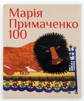 МАРІЯ ПРИМАЧЕНКО 100 - фото книги