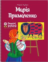 Марія Примаченко - фото обкладинки книги