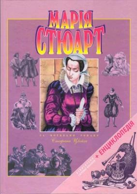 Книга Марія Стюарт