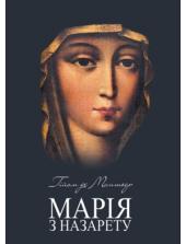 Марія з Назарету - фото обкладинки книги