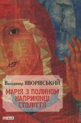 Марія з полином наприкінці століття - фото обкладинки книги
