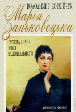 Книга Марія Заньковецька