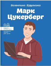 Марк Цукерберг - фото обкладинки книги