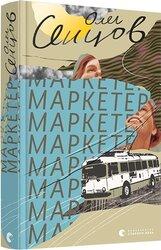 Маркетер - фото обкладинки книги