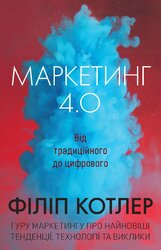 Маркетинг 4.0: від традиційного до цифрового - фото обкладинки книги