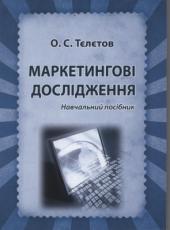 Маркетингові дослідження - фото обкладинки книги