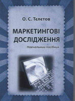 Книга Маркетингові дослідження