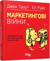 Маркетингові війни - фото обкладинки книги