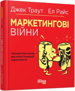 Маркетингові війни - фото книги