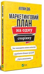 Маркетинговий план на одну сторінку - фото обкладинки книги