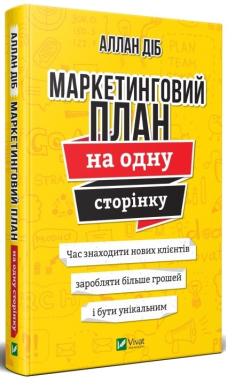 Маркетинговий план на одну сторінку - фото книги