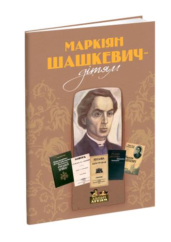 Книга Маркіян Шашкевич дітям