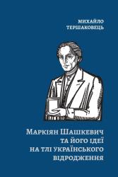 Маркіян Шашкевич та його ідеї на тлі українського відродження - фото обкладинки книги