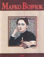 Марко Вовчок - фото обкладинки книги
