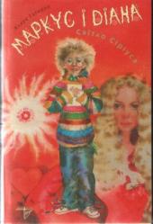 Маркус і Діана: Світло Сіріуса - фото обкладинки книги