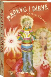 Маркус і Діана. Світло Сіріуса. Книжка 1 - фото обкладинки книги