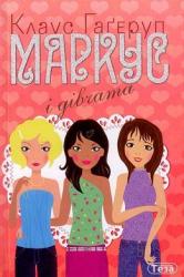 Маркус і дівчата. Книжка 2 - фото обкладинки книги