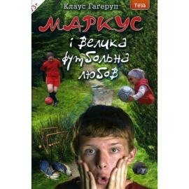 Маркус і велика футбольна любов. Книжка 3 - фото книги