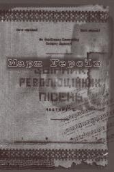 Марш Героїв - фото обкладинки книги