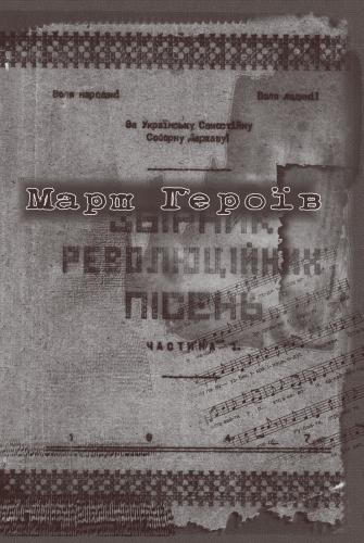 Книга Марш Героїв