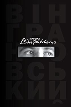 Книга Маршал Вінграновський: книга про поета