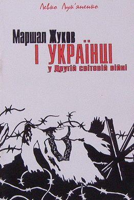 Книга Маршал Жуков і українці у Другій світовій війні