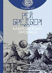 Марсіанські хроніки - фото обкладинки книги