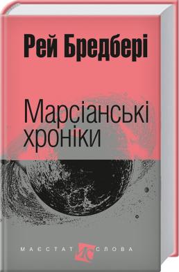Марсіанські хроніки - фото книги
